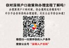 经常分享2018怎么迁移到深圳户口的信息,却很少人看到!
