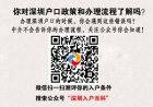 给那些不会2018怎么迁移到深圳户口的人的建议!