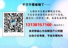 隐性危险:2020年深圳留学生入户要求真的安全吗?