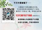 2020年办理深圳积分入户的贪婪和欺诈!